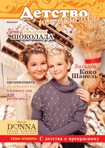magazin-childrenl-1