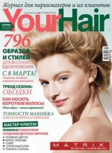 Обложка журнала YourHair 2014